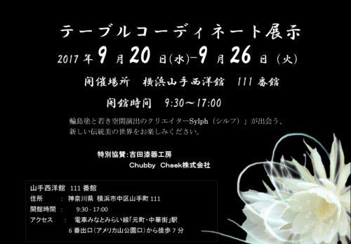 9/20-26 テーブルコーディネート展示のお知らせ