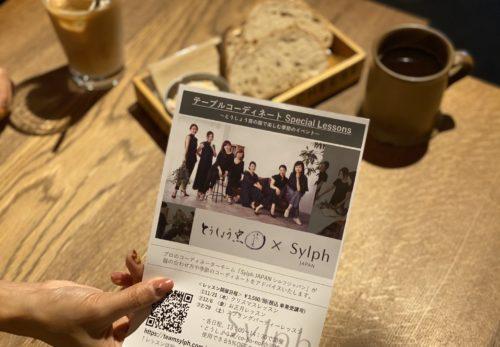 とうしょう窯×Sylph JAPANコラボレッスン 追加開催のご案内