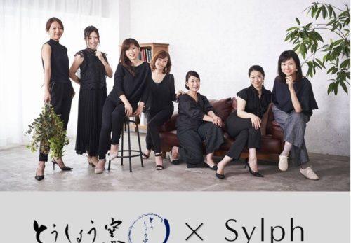 とうしょう窯×Sylph JAPANコラボプロジェクト始動ーコラボレッスンのご案内ー